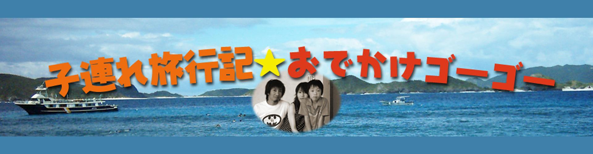 家族旅行 沖縄